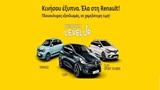 Renault Level Up: Πλουσιότερος εξοπλισμός, σε χαμηλότερη τιμή!