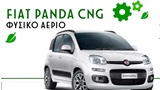 FIAT PANDA CNG (ΦΥΣΙΚΟ ΑΕΡΙΟ) 900CC/80PS ME 11.990€