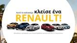 Aυτό το καλοκαίρι, κλείσε ένα Renault!