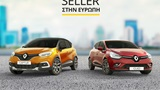 RENAULT best Seller