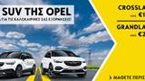 OPEL SUV SUMMER 2019